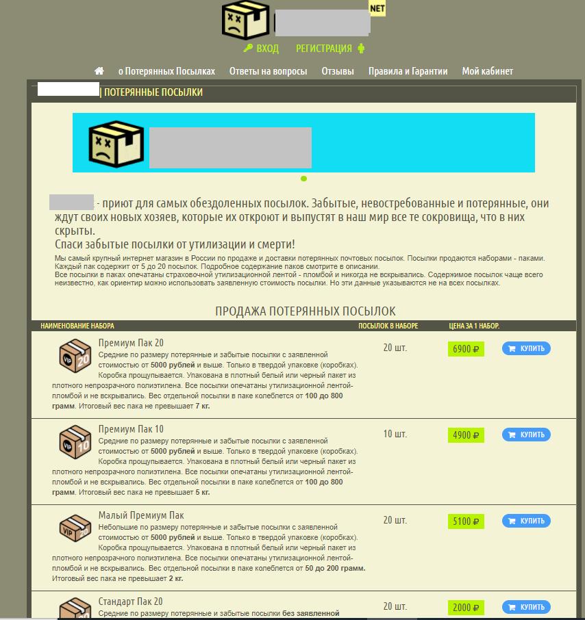 Спам и фишинг во втором квартале 2021 г.: мошенничество с продажей посылок