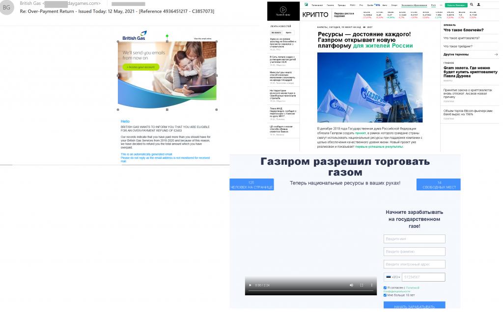 Спам и фишинг во втором квартале 2021 г.: варианты мошенничества с газом