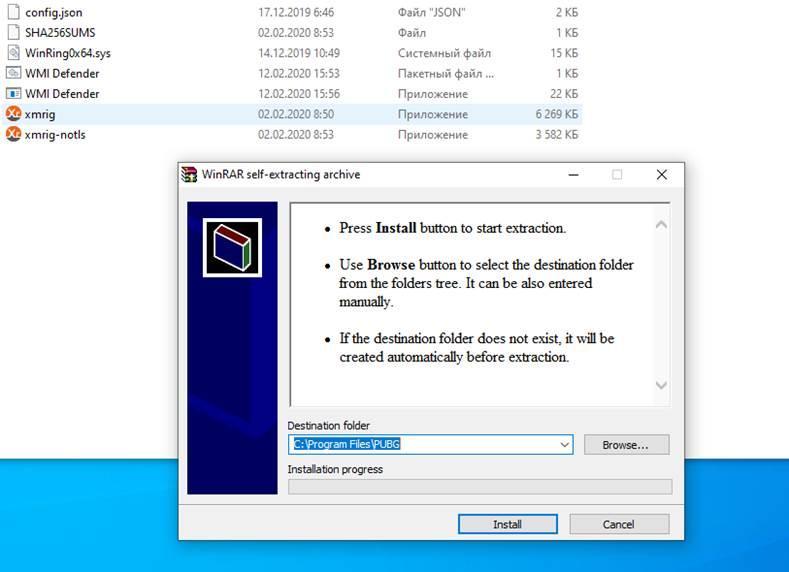 Самораспаковывающийся архив, замаскированный под установщик PUBG, содержит майнер XMRig