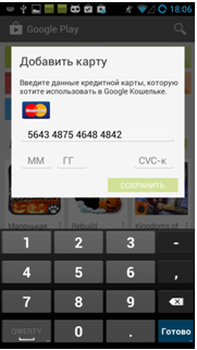 mobile_phishing_3