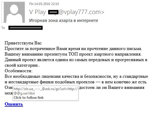 spam_report_q1_2016_de_18