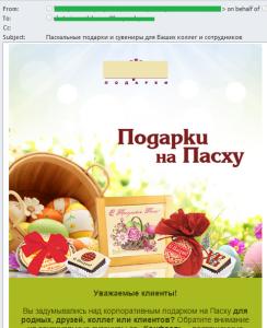 1403-spam-es-pic-02