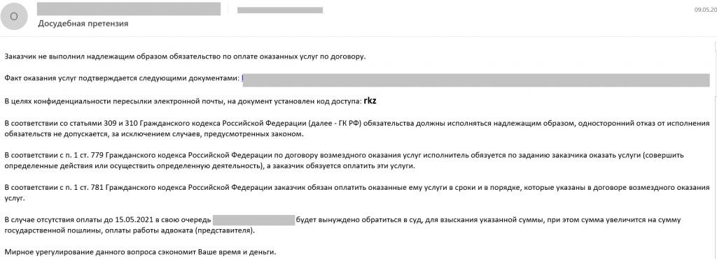 Spam y phishing en el segundo trimestre de 2021: spam malicioso
