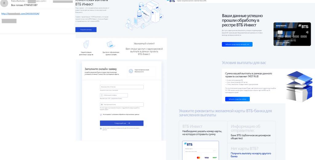 Spam y phishing en el segundo trimestre de 2021: fraude en los pagos de VTB-Invest
