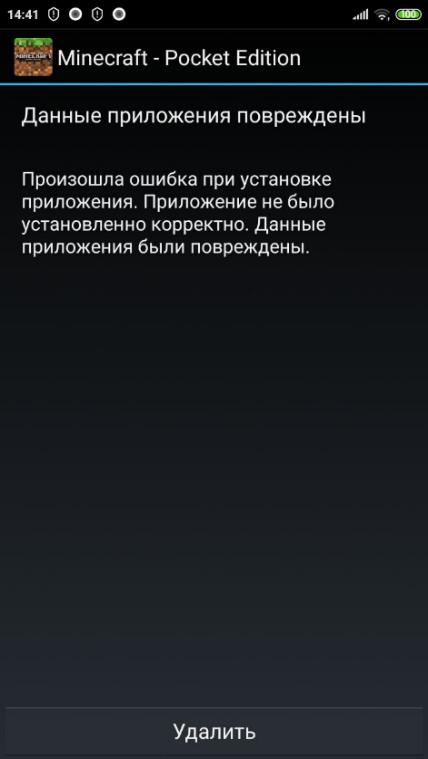 Una vez instalada, la aplicación falsa de Minecraft notifica al usuario que hubo un error de instalación y la aplicación se eliminará, lo que en realidad nunca ocurre