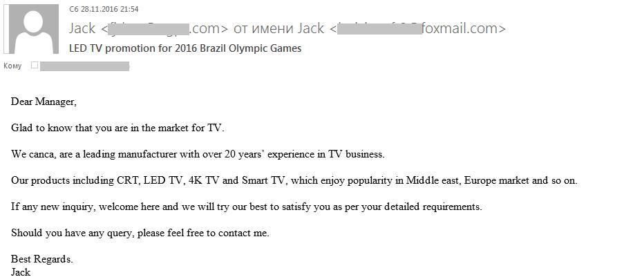 Jeux olympiques de Rio : l'inauguration pour les escrocs a déjà eu lieu