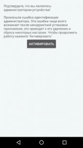 Evolution du trojan bancaire Gugi capable désormais de déjouer la protection d'Android 6