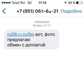 Lo spam nell'anno 2016